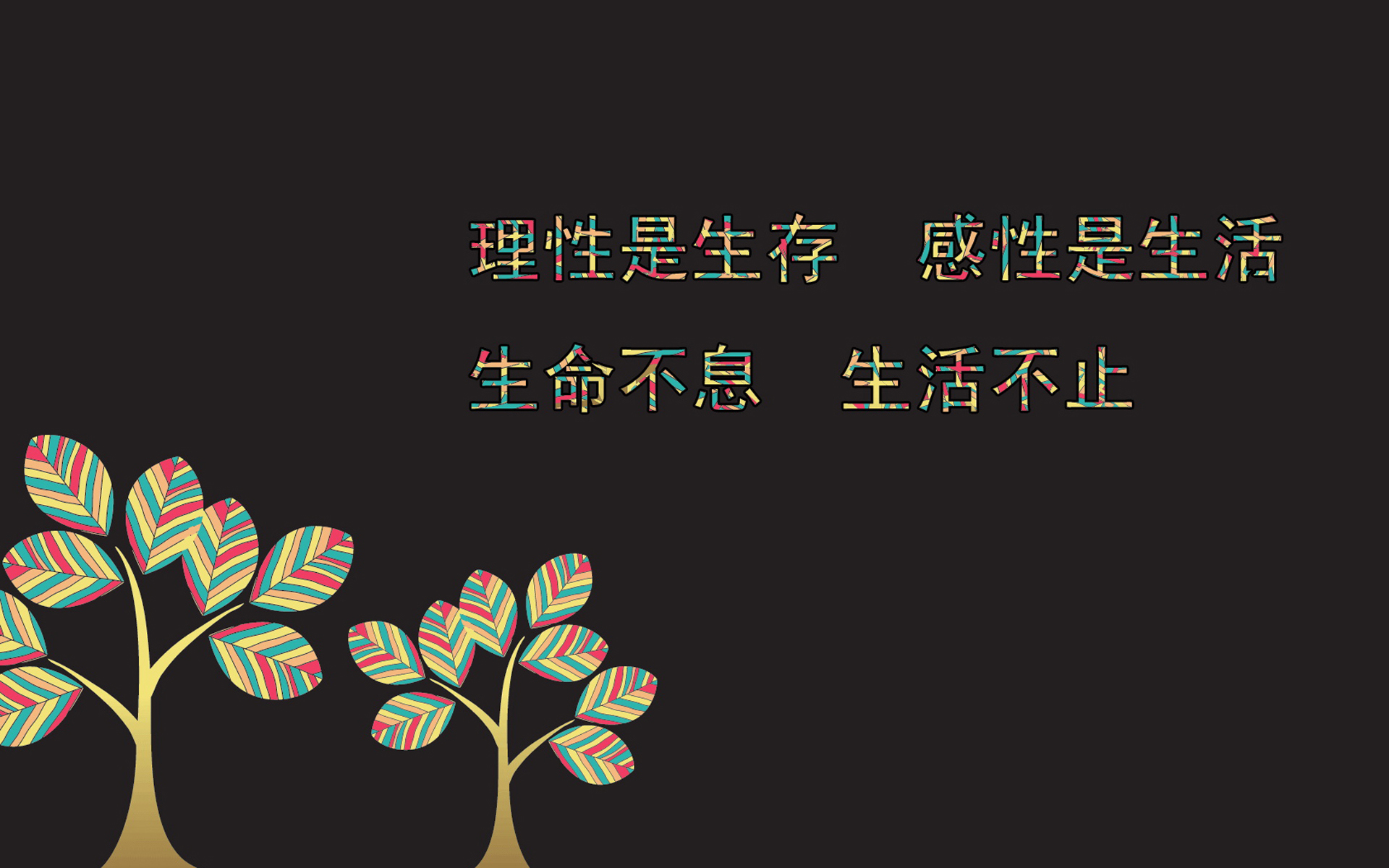 句句都充满希望正能量图片_文字图片_窝窝QQ网