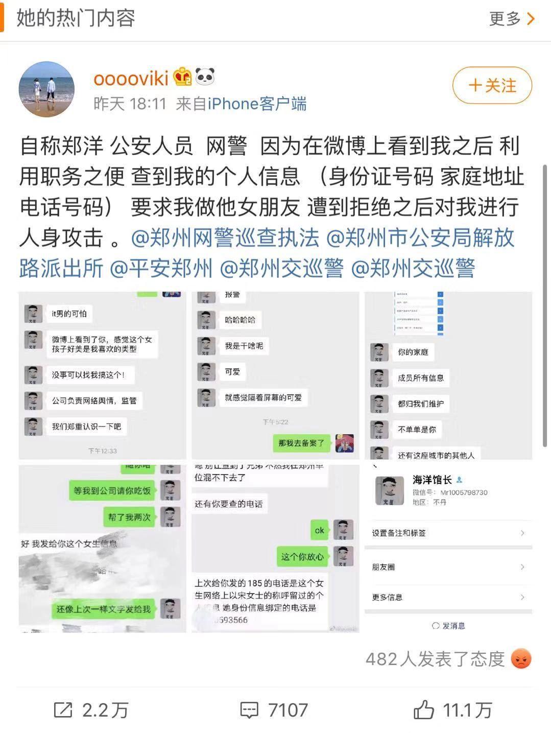 """微博女网友个人信息疑遭""""网警""""查询,求交往!官方回应来了……"""