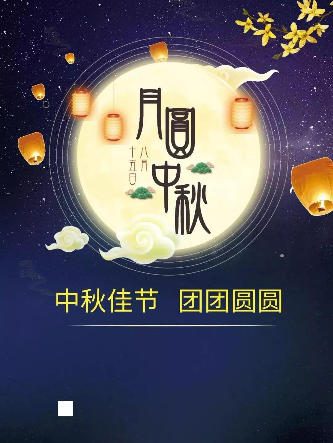 2018中秋节祝福语动态图片 中秋祝福语微信短信语... _兵马俑在线