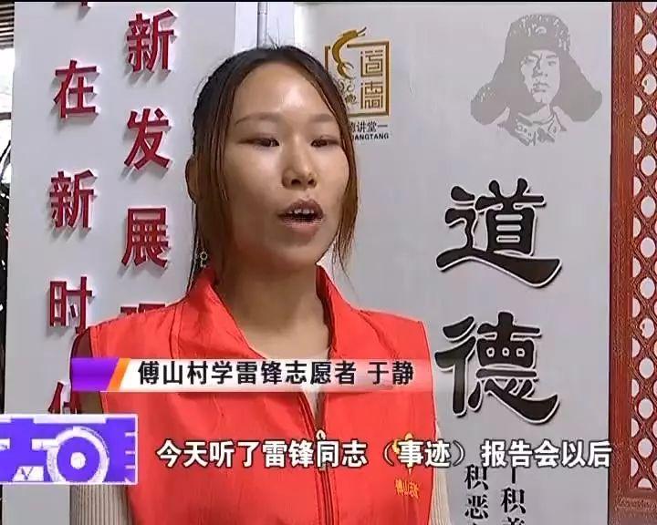傅山村学雷锋志愿者于静: 今天听了雷锋同志(事迹)报告会以后,我更加
