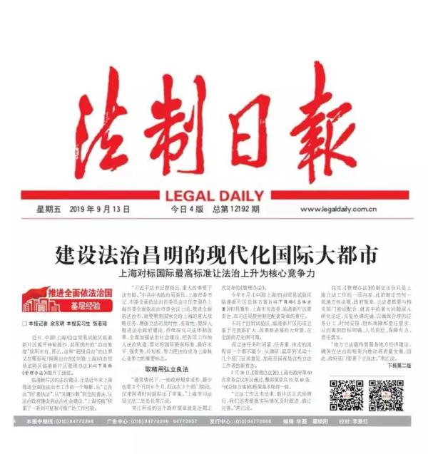 """临港新片区立法起草仅用两周:揭秘上海如何""""立良法善执法"""""""