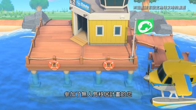 《集合啦!动物森友会》中文宣传片公开无人岛的幸福生活