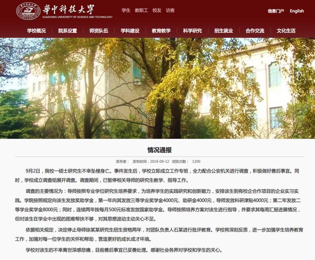 华中科技大学:我校一硕士坠亡 停止导师招生资格2年