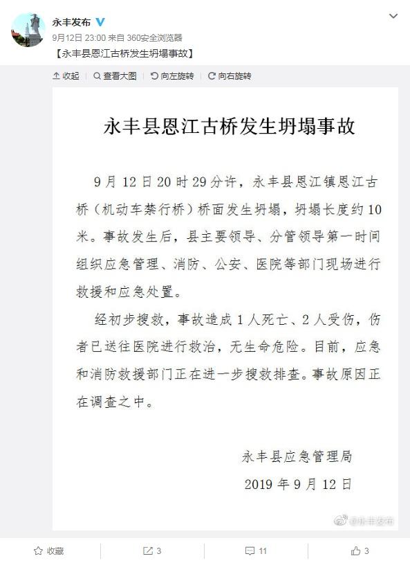 江西永丰恩江古桥桥面发生坍塌 导致1死2伤