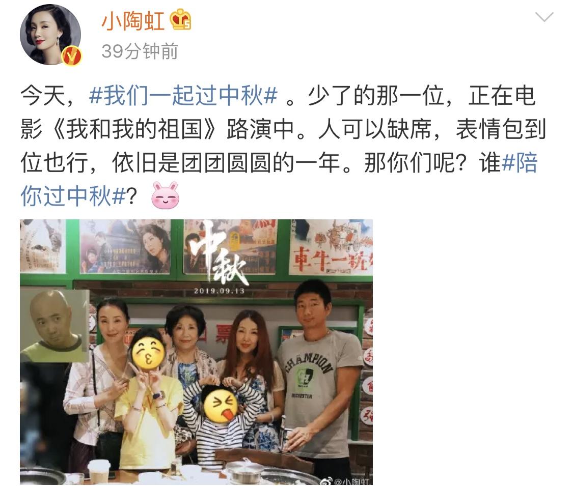 陶虹晒全家福庆中秋,一家6口画面温馨,徐峥缺席她贴了个表情包