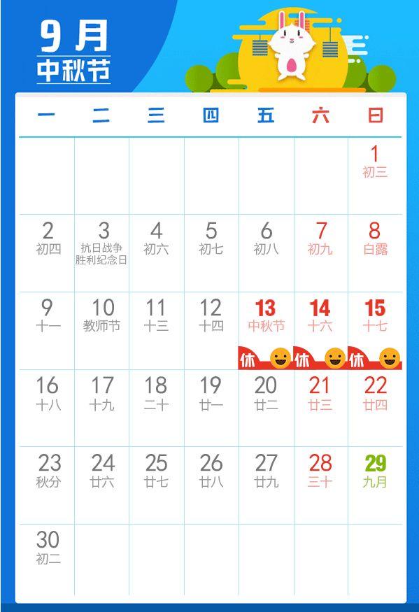 2019年中秋节放假安全教育告家长书图片