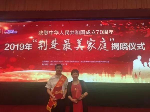"<b>2019年""荆楚最美家庭""揭晓,荆门这几个家庭上榜!</b>"