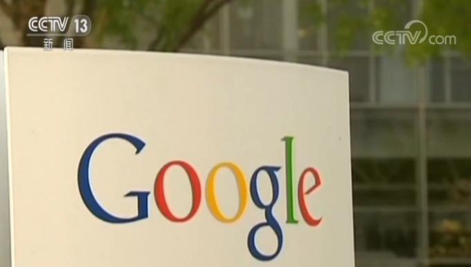 谷歌向法国缴纳近10亿欧元结束在法税务纠纷