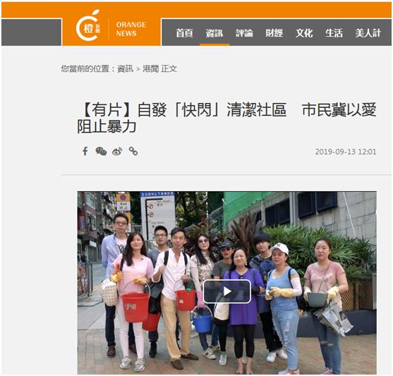 """香港市民""""快閃""""清除示威標語:用愛修補香港的""""傷痕"""""""