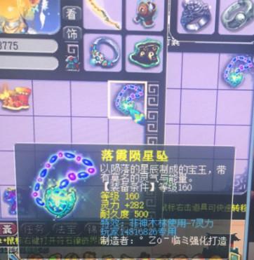 梦幻西游新鲜事新出160级专用项链地煞被抢霸气宣言