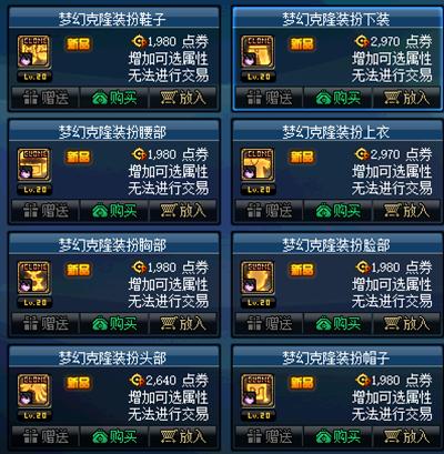 DNF:商城永久加入透明套,玩家们可以穿上自己喜欢的装扮了