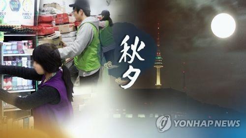 调查:韩国近五成职场人士中秋假期上班