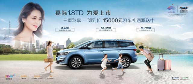 吉利中秋节推新车,嘉际发动攻势,推20万以内最强动力MPV