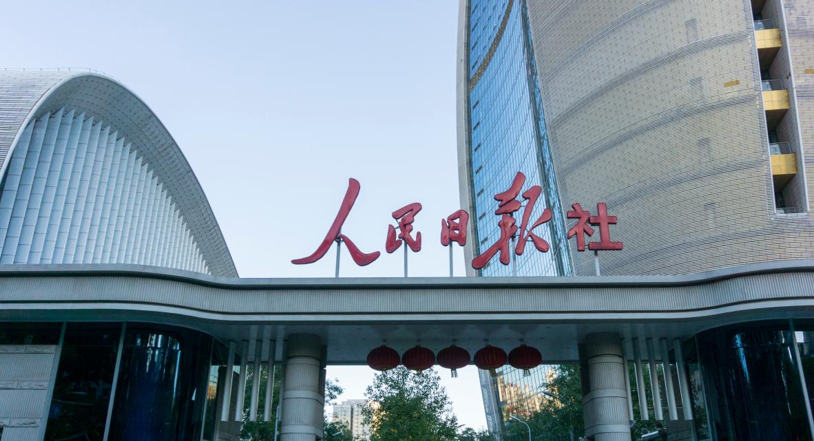 大消息!人民日报拟组建金融财经类传媒集团,坐标深圳