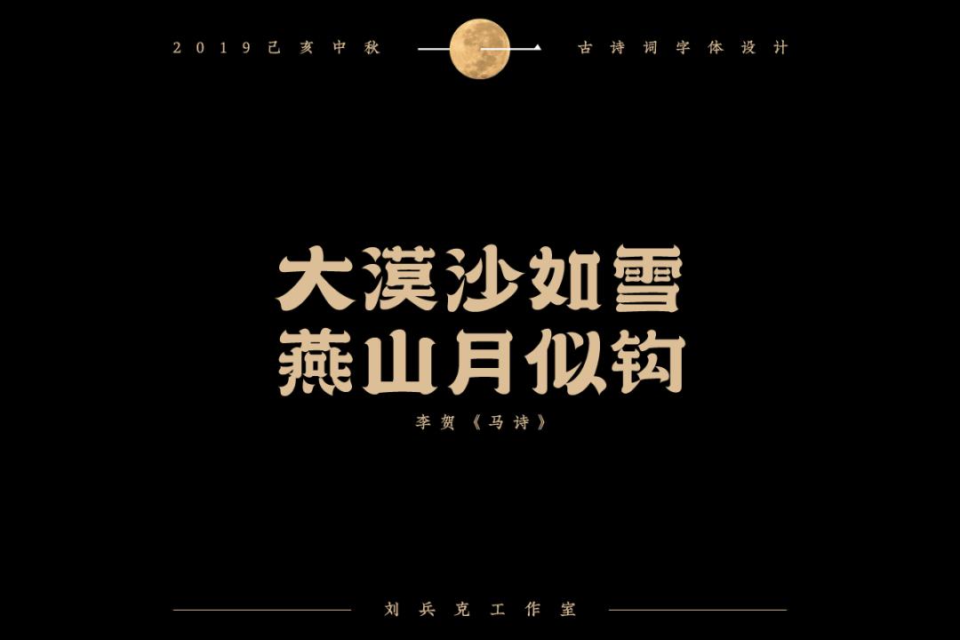 中秋佳节古诗词字体设计