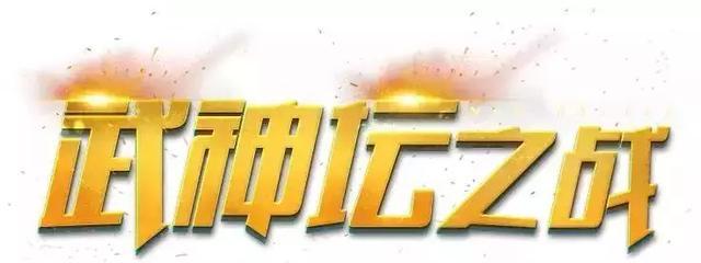 梦幻西游手游:谁能挑战幻乐飞天?第42届武神坛群英组赛事前瞻