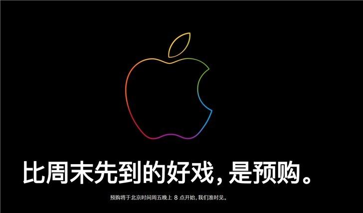 苹果官网iPhone11上新:比周末先到的好戏,是预购。