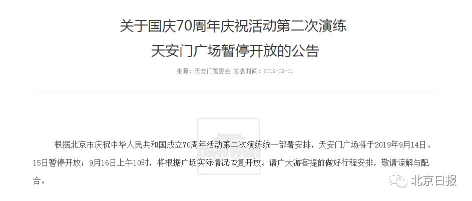 @北京人,国庆期间诸多安排调整一定要提前知道!