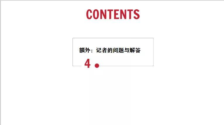 9月19日辽阳石化对二甲苯装置动态