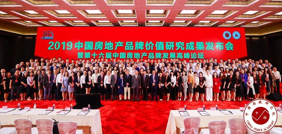 2019中国房地产品牌价值研究报告出炉,十五家川籍房企上榜