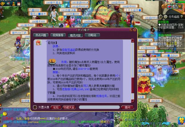 梦幻西游:老玩家亲述,中秋节活动之梦回奔月路简单小攻略!