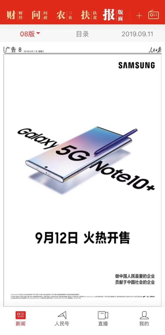 三星Note 10连连问鼎榜首,iPhone 11 Pro Max能抗住压力吗