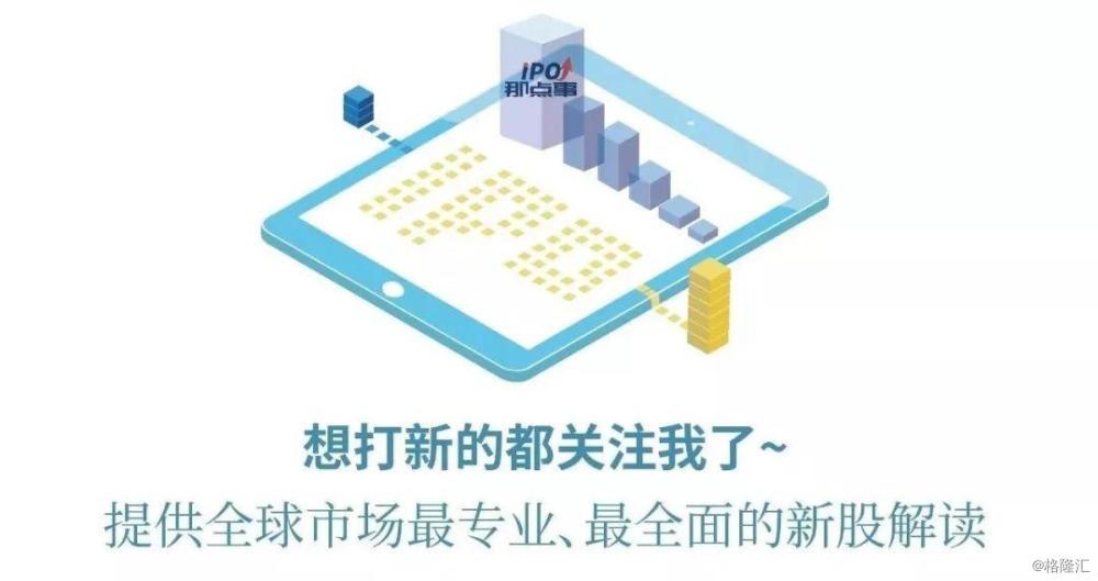 IPO日报 | WeWork正在考虑将IPO估值降低至100亿美元;麒盛科技首发获通过;InMobi完成4500万美元融资