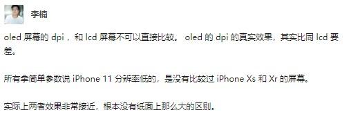 IT之家@嫌iPhone 11屏幕像素?#20572;?#26446;楠:实际效果与OLED相差无几