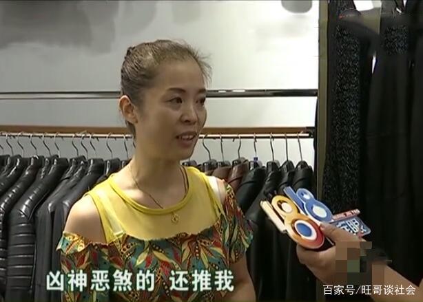 17岁女儿报错价 顾客强行低价买走皮衣 顾客:想怎么样奉陪到底