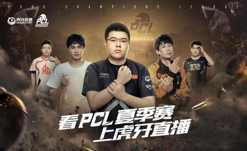 PCL:4AM无缘进入周决赛,韦神表示不用担心,我们很稳