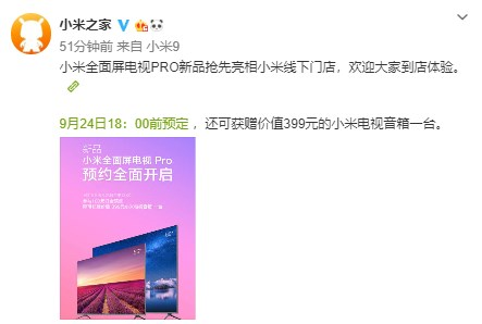 小米全面屏电视PRO新品官宣:将与小米MIX4同日发布?