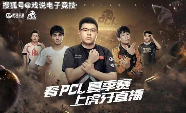 PCL第四周:4AM无缘周决赛,LongSkr将成击杀破百第一人