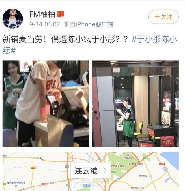 陈小纭连云港拍戏,于小彤飞去陪女友过中秋,两人深夜光顾麦当劳