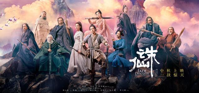 《诛仙I》上映首日票房第一,这样的改编你满意吗?