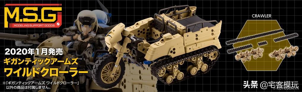 模玩资讯:M.S.G 半履带车