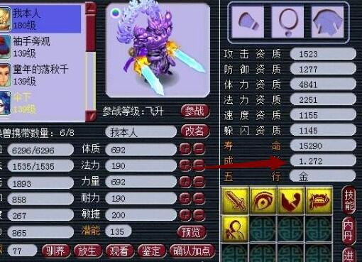 梦幻西游:封妖之王出现,总数超过25万,李永生一比都弱爆了!