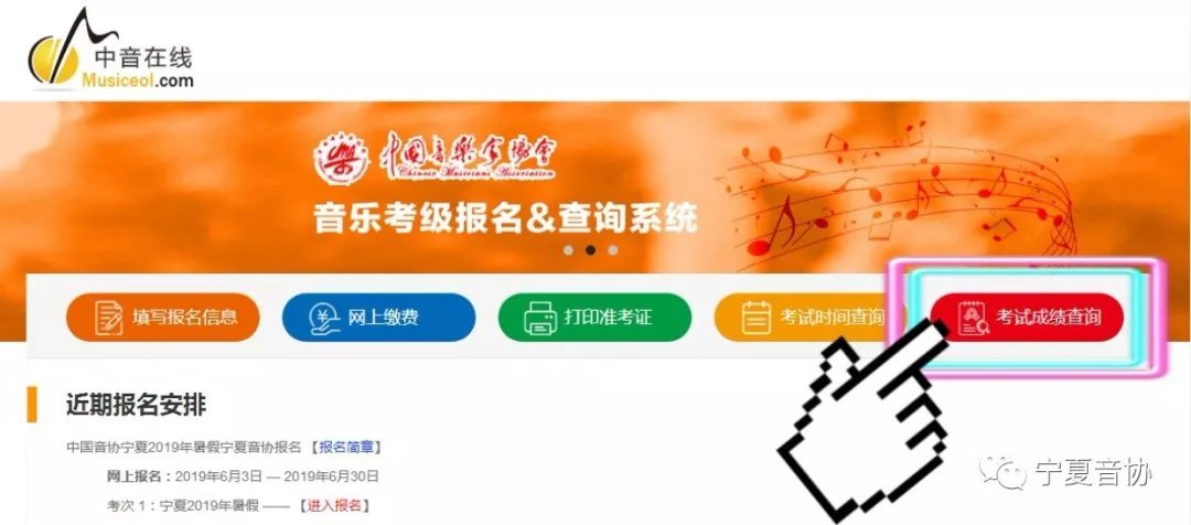 2019中国音协音乐考级(宁夏考区)考级成绩查询通知