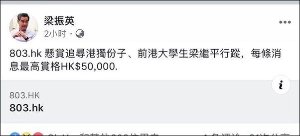 梁振英加码悬赏梁继平:线索可获5万港币