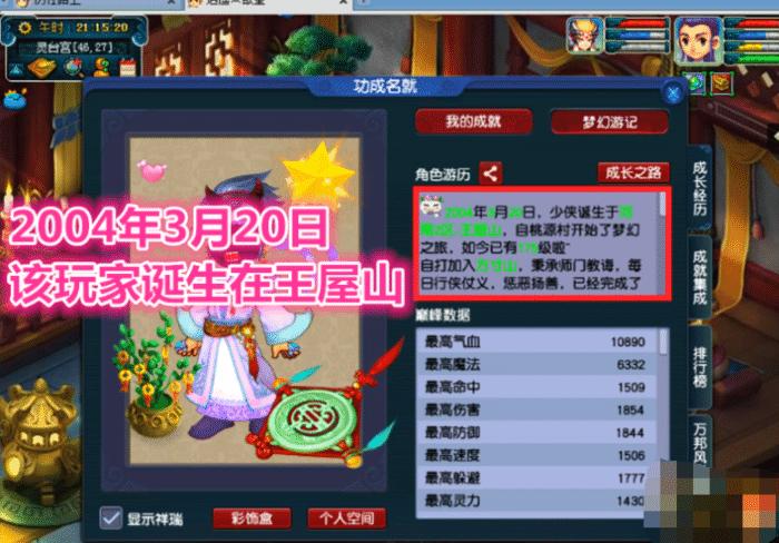 梦幻西游:他是方寸山的扫地僧,坚守方寸山15年,攒六万多门贡