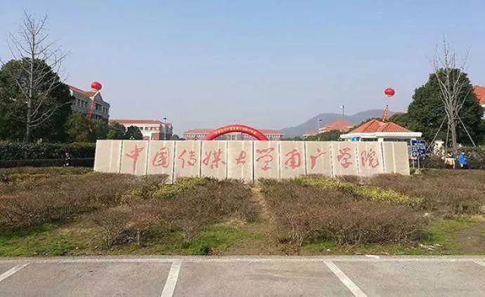 """南广终止与中传合作,或更名""""南京传媒学院"""""""