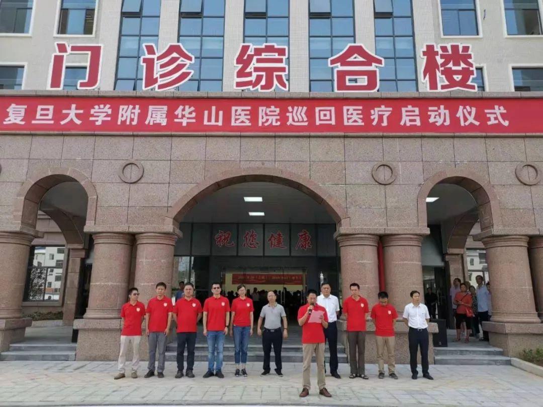 复旦大学附属华山医院巡回医疗启动仪式在新院区举行