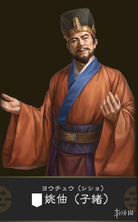 《三国志14》追加武将姚伷深得诸葛亮赞赏的武将
