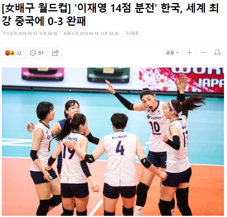 韩媒服了:中国女排世界最强!有世界级攻手朱