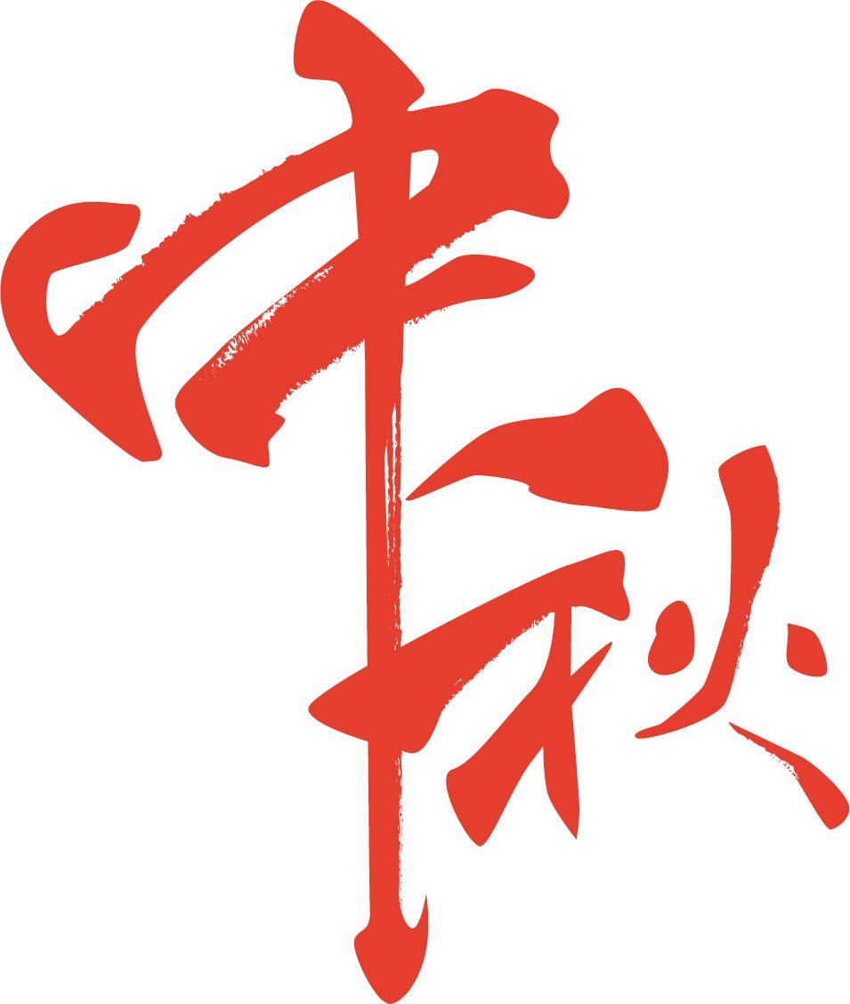 祝老师中秋节快乐的句子