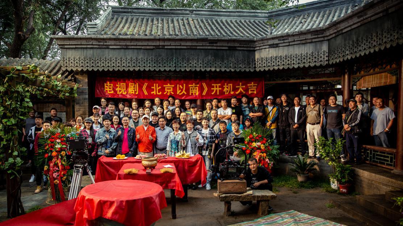 年代史诗大剧《北京以南》在北京正式开机