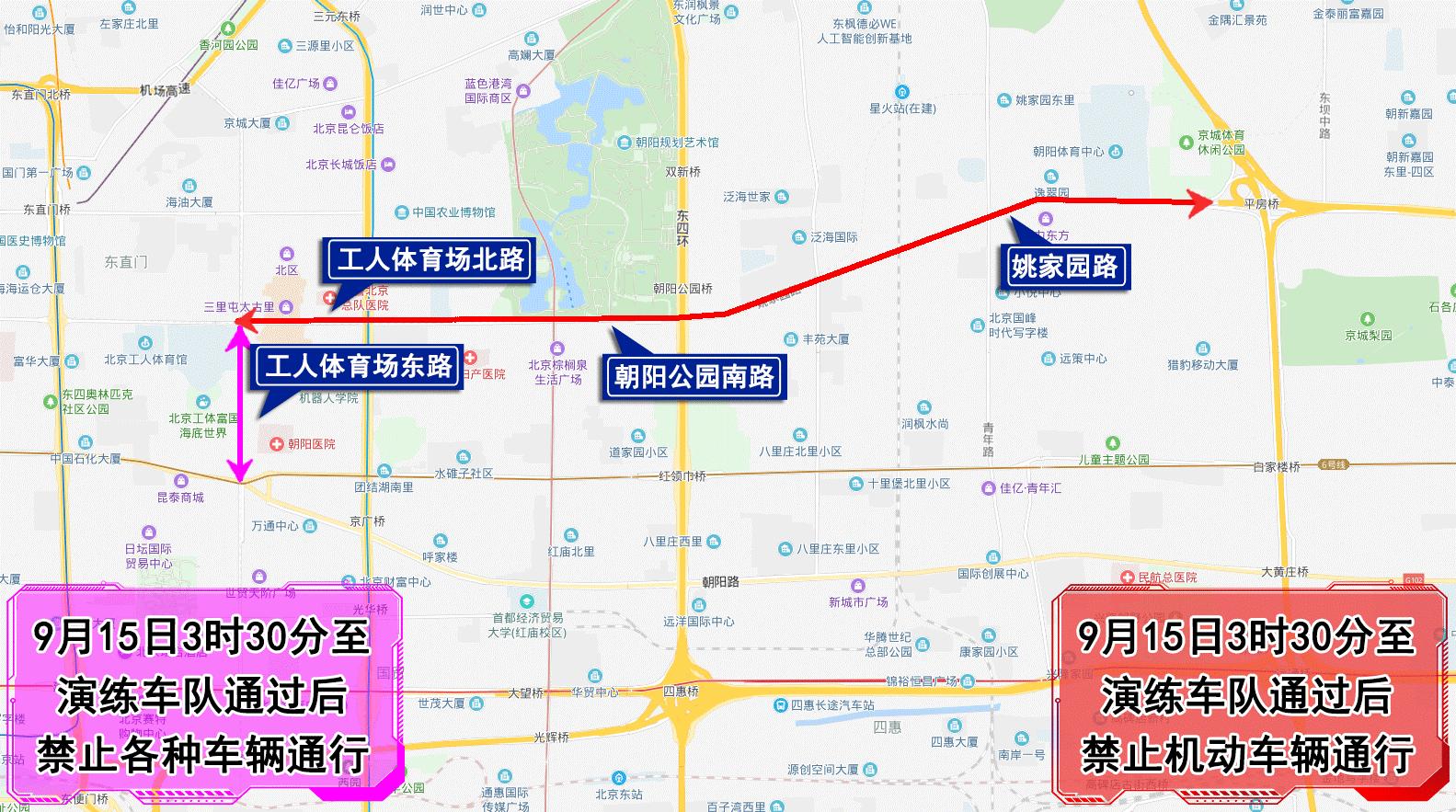 北京交管部门发布9月14日下午至9月15日晨交通提示