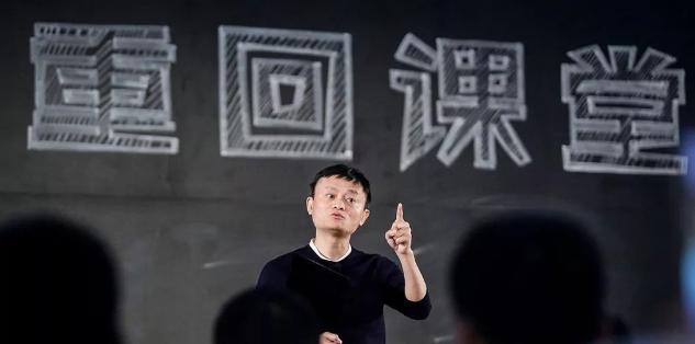 馬云卸任阿里小額貸款股份有限公司法人、董事長