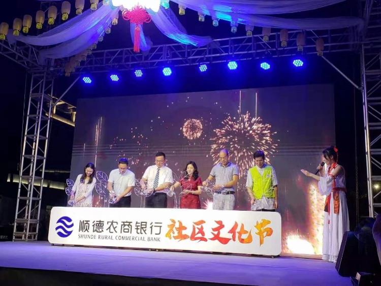 40多场文化活动轮番上演!容桂社区文化节启动