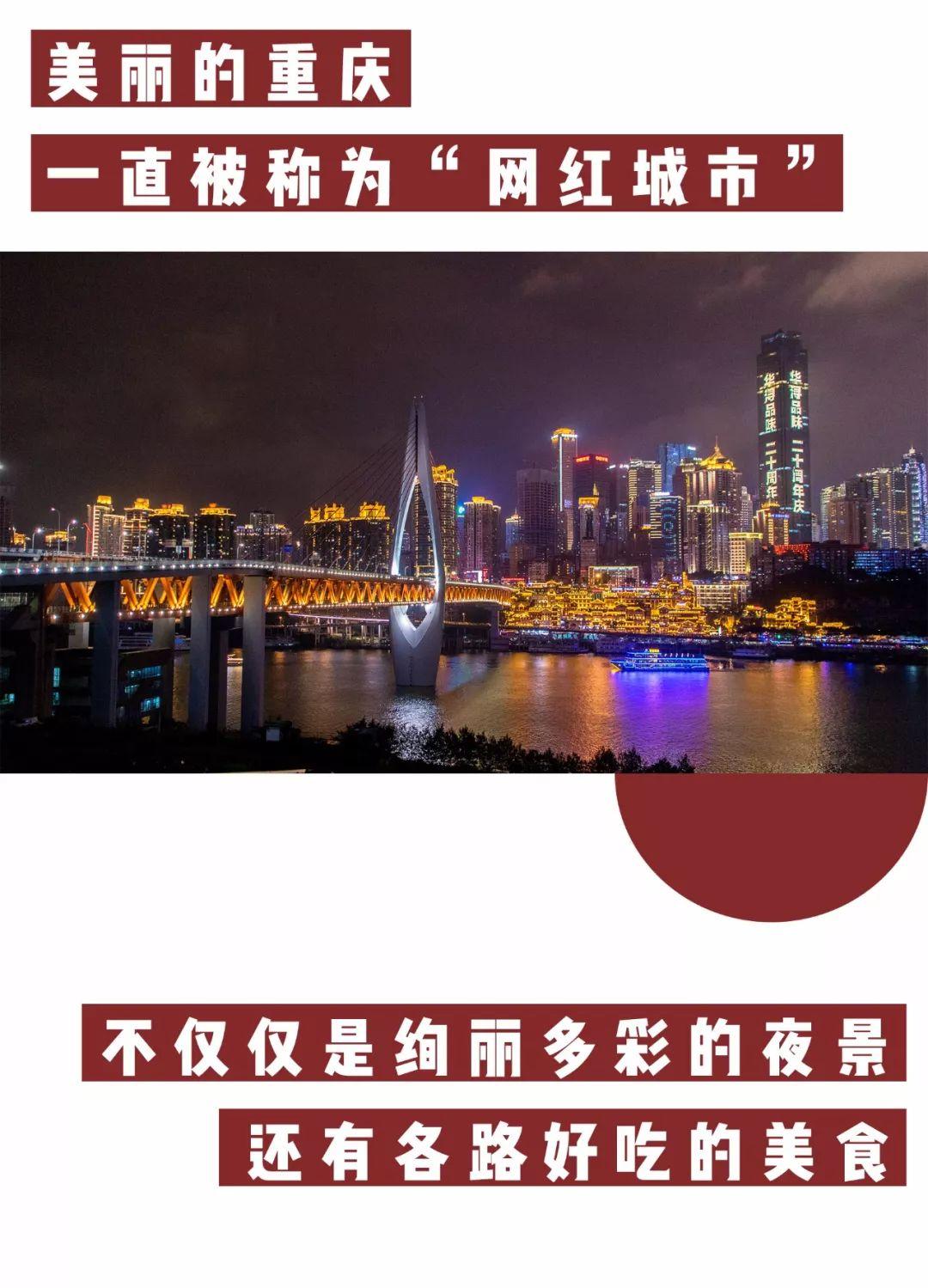 亲测!上海飞重庆,小吃不踩雷手册快点收藏!