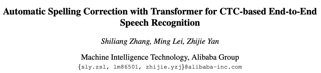 Interspeech 2019   阿里达摩院语音实验室:联合CTC和Transformer的自动中文纠错模型
